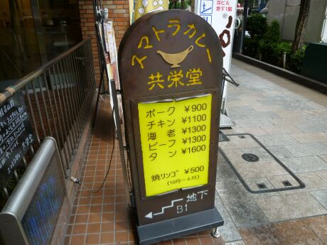 スマトラカレー共栄堂.jpg