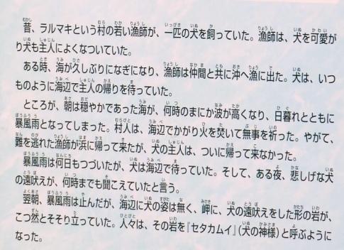 セタカムイ2.jpg