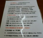 ニコニコ亭 メニュー.jpg