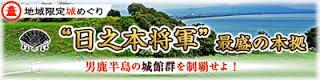 ニッポン城めぐり2.jpg