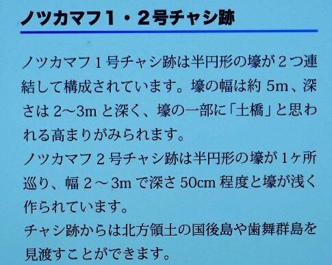 ノツカマフ一号・二号チャシ3.jpg