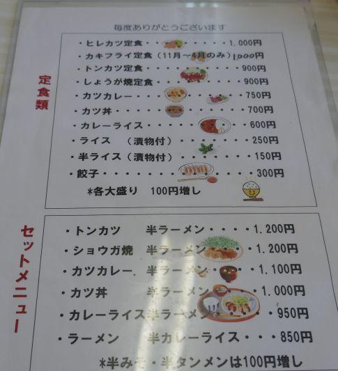 ハイセイコー食堂3.jpg