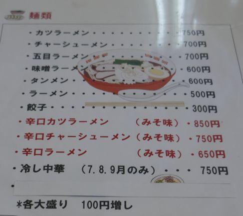 ハイセイコー食堂4.jpg