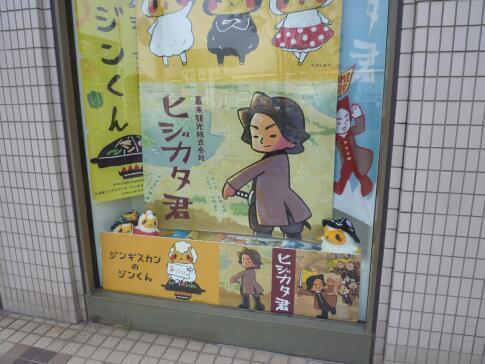 ヒジカタ君.jpg