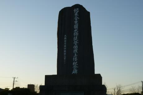 ペリー上陸記念碑 表.jpg
