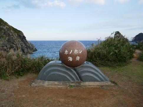 ホノホシ海岸.jpg