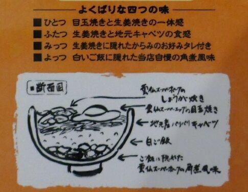 ポーク丼4.jpg