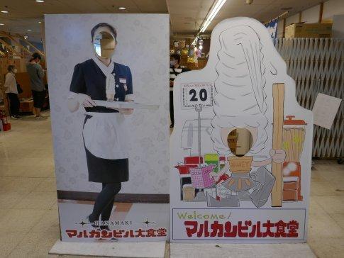 マルカンビル大食堂.jpg