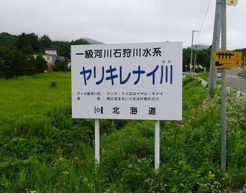 ヤリキレナイ川 北海道.jpg
