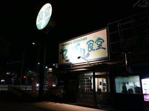 ヤンバル食堂.jpg