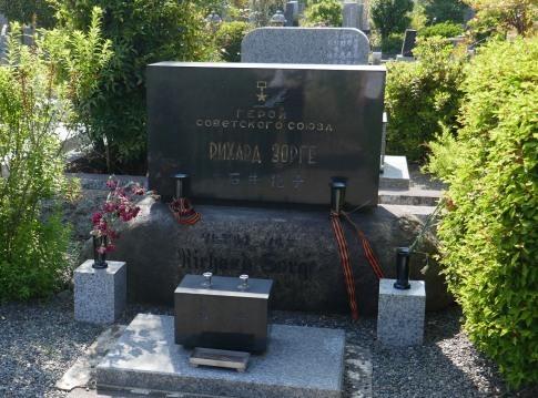 リヒャルトゾルゲの墓.jpg