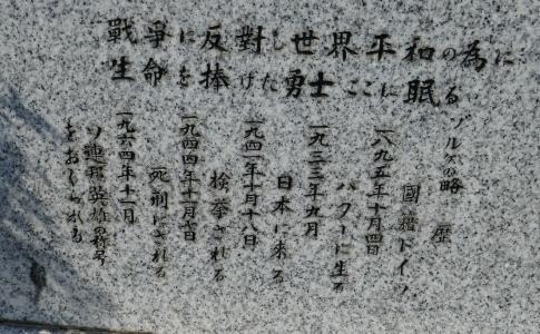リヒャルトゾルゲの墓2.jpg