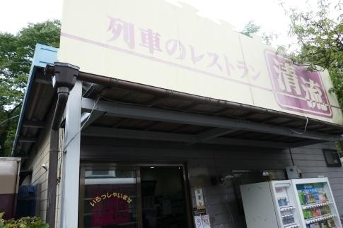 レストラン清流5.jpg