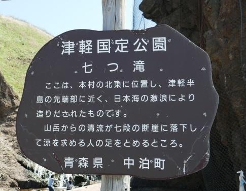 七つ滝.jpg