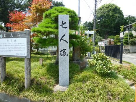 七人塚.jpg