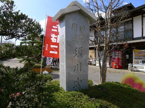 三国街道須川宿.jpg