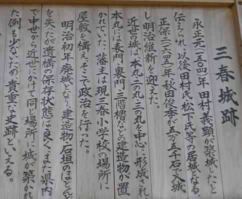 三春城址2.jpg