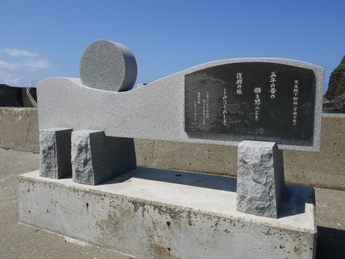 三本杉岩 天皇陛下.jpg