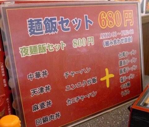三福源 menu.jpg