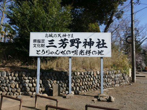 三芳野神社.jpg