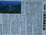 三重津海軍所跡4.jpg