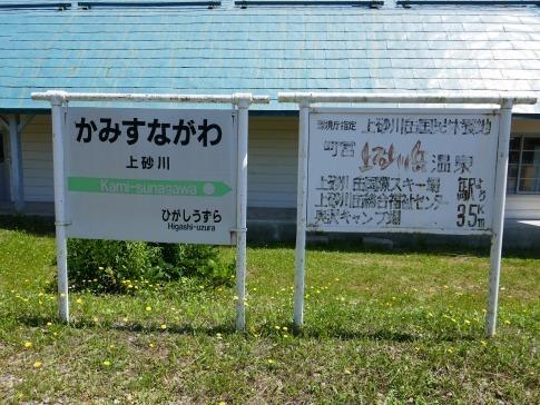 上砂川駅2.jpg