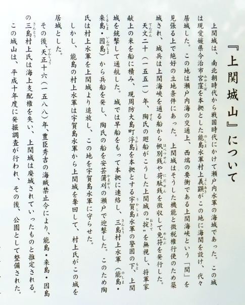 上関城址2.jpg