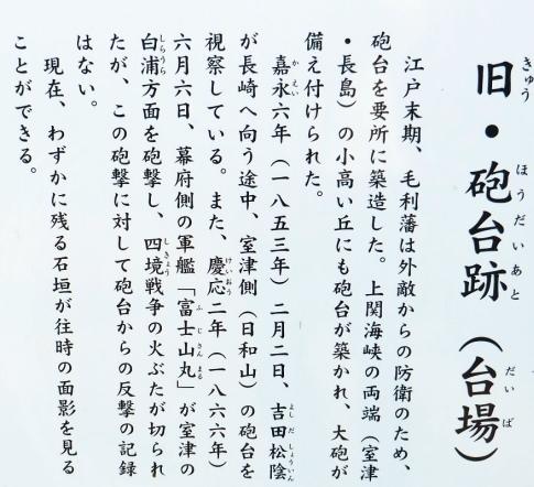 上関砲台跡.jpg