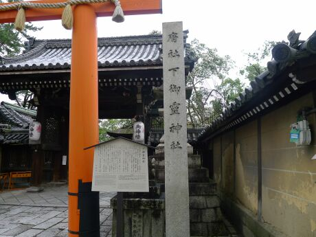 下御霊神社.jpg