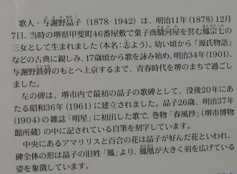 与謝野晶子生家跡2.jpg