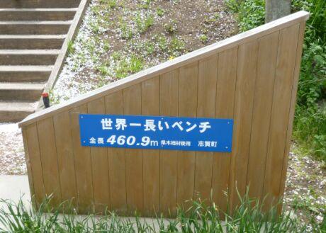 世界一長いベンチ.jpg