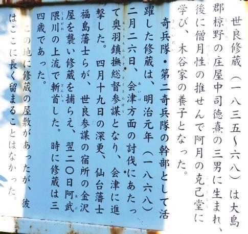 世良修蔵宅跡2.jpg