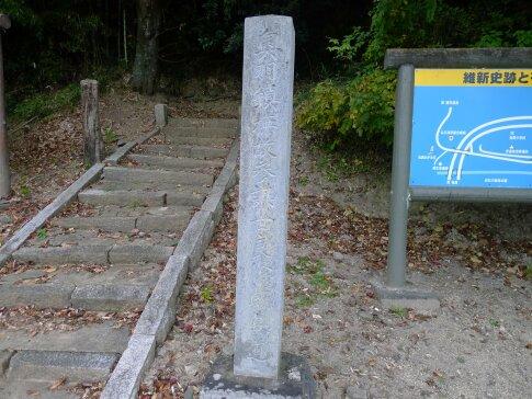 世良修蔵の墓.jpg