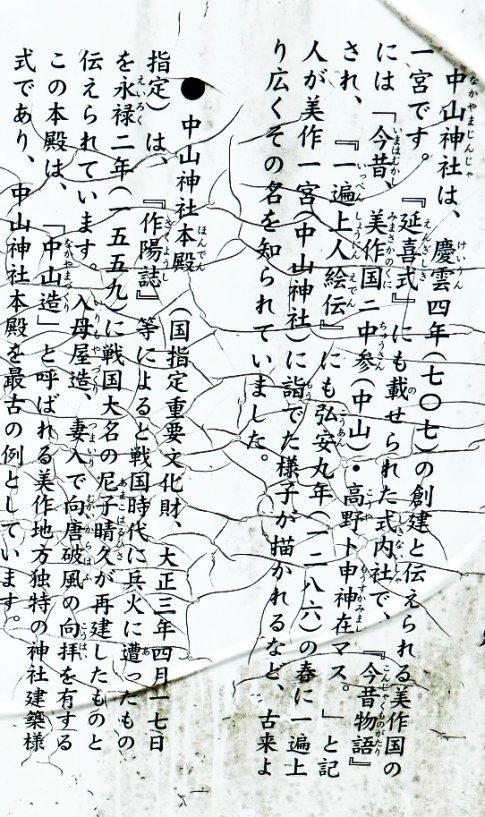 中山神社7.jpg