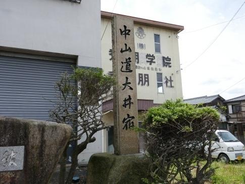 中山道大井宿.jpg