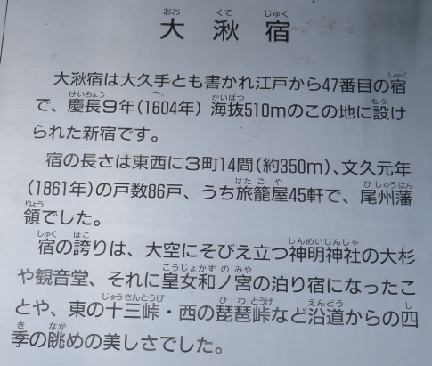 中山道大湫宿8.jpg