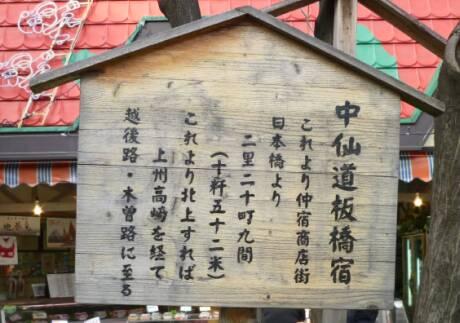 中山道板橋宿5.jpg