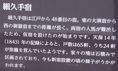 中山道細久手宿2.jpg