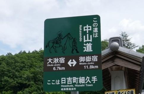 中山道細久手宿3.jpg