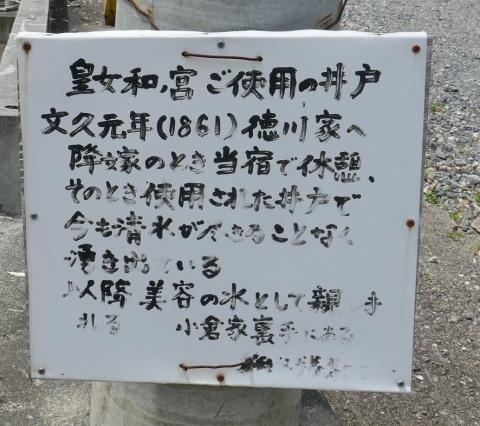 中山道細久手宿7.jpg