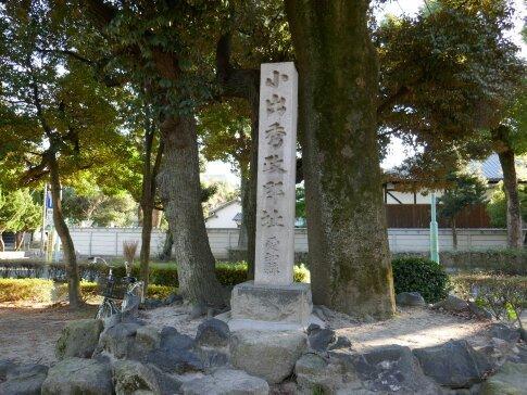 中村公園  小出政秀邸跡.jpg