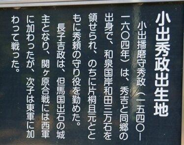 中村公園  小出秀政邸跡.jpg