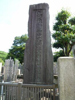 中村正直の墓.jpg