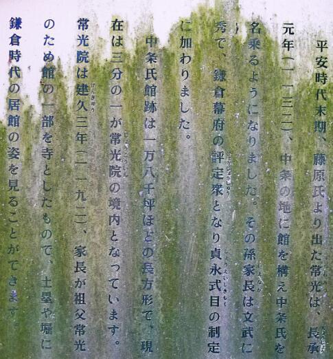 中条氏館跡2.jpg