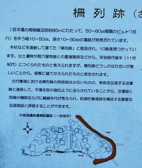 中里城址6.jpg