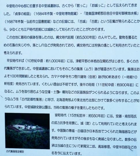 中里城址7.jpg