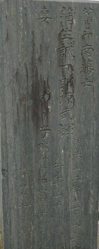 中野優子の墓3.jpg