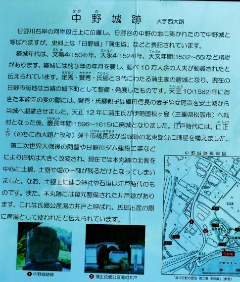 中野城址5.jpg