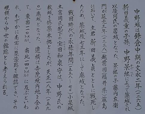 中野城跡3.jpg