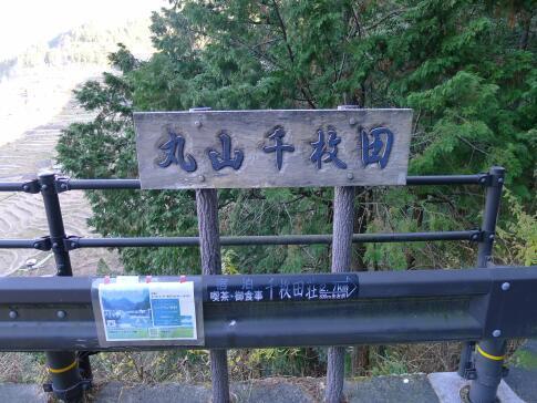 丸山千枚田.jpg